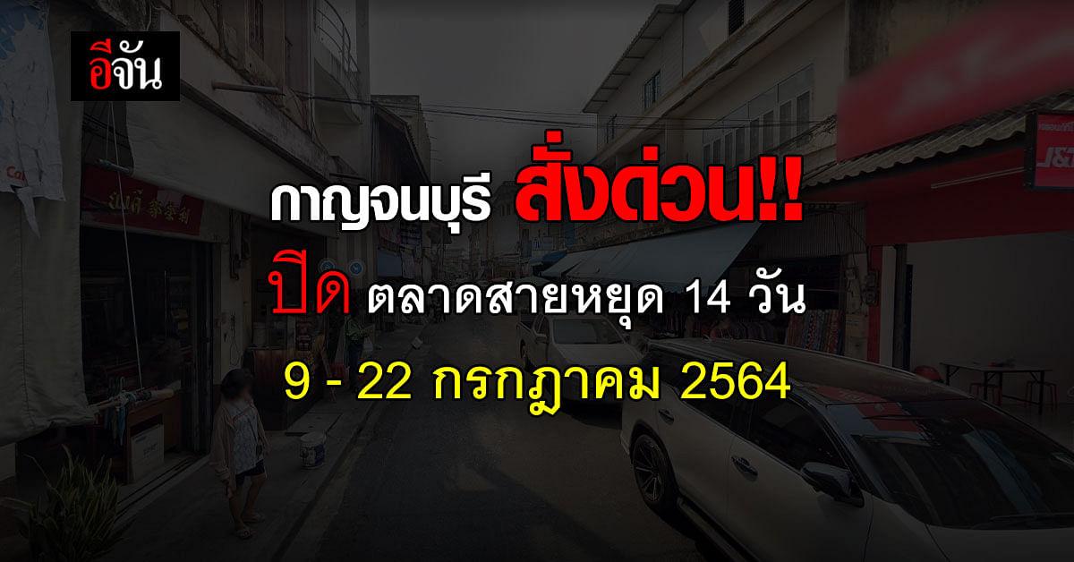 🔊 กาญจนบุรี สั่งปิด ตลาดสายหยุด 14 วัน ระงับการแพร่ระบาด โควิด