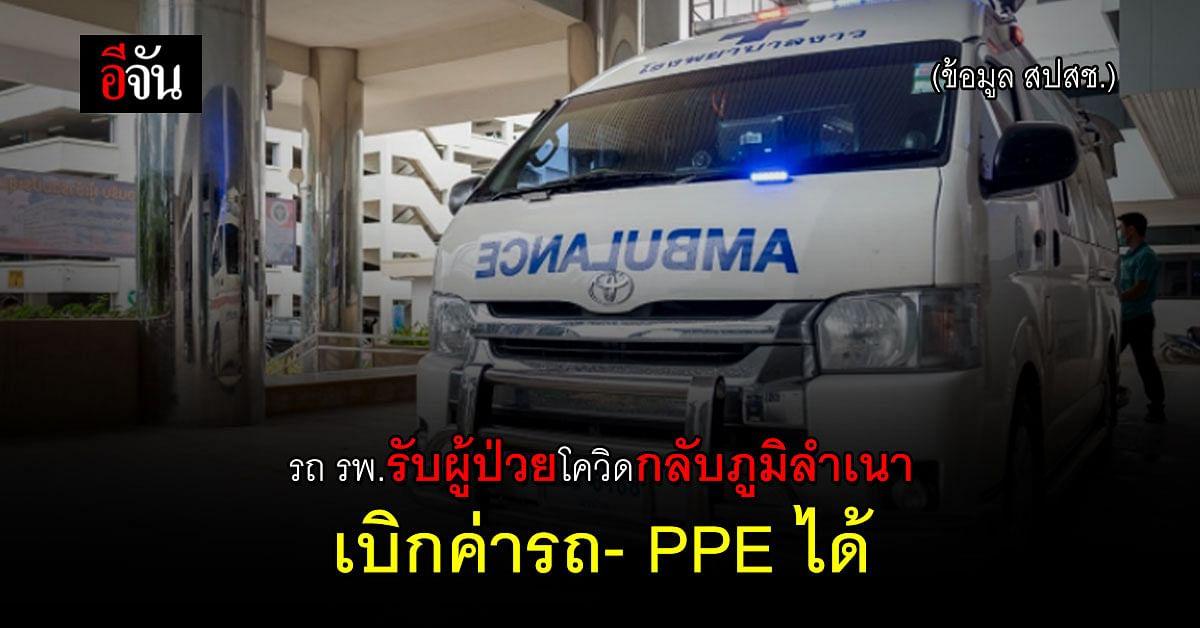 สปสช. ประกาศ โรงพยาบาล จัดรถรับ-ส่ง ผู้ป่วยโควิด กลับไปรักษาที่ภูมิลำเนา เบิกค่ารถ-PPE ได้