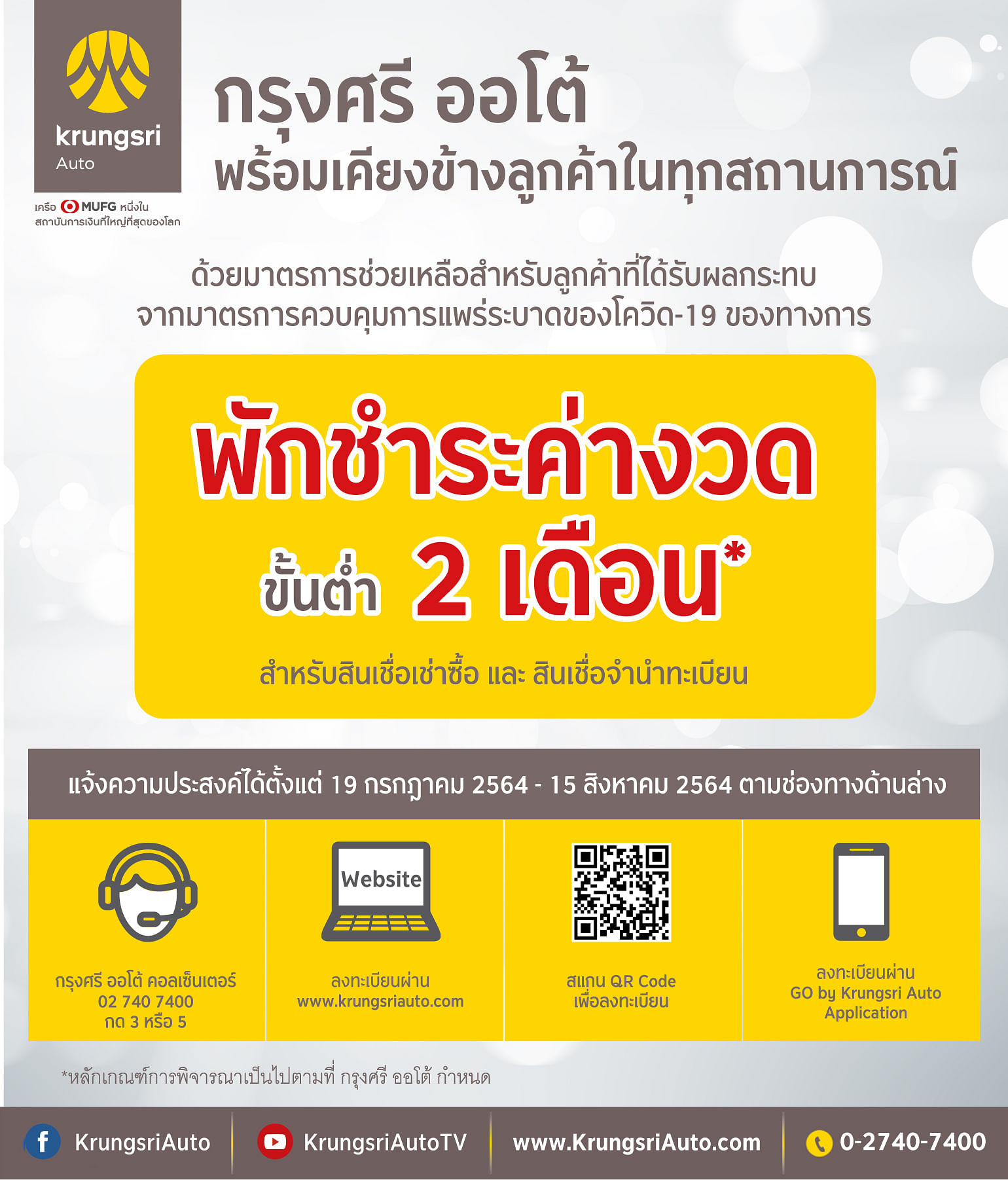 https://gumlet.assettype.com/ejan%2F2021-07%2Fb7781d59-841f-4339-afe2-3416d8dbee62%2FInfographic_Krungsri_Auto_COVID_19_additional_relief_measures.jpg?format=auto
