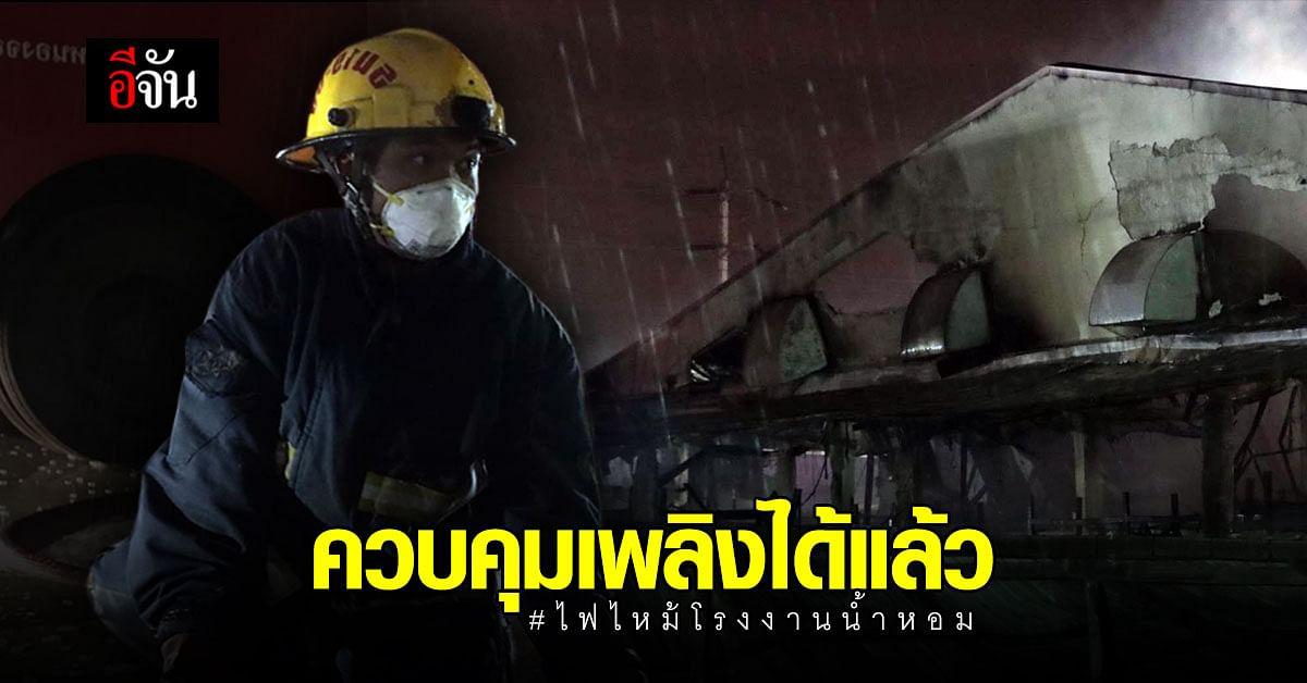 ไฟไหม้โรงงานน้ำหอม  นิคมลาดกระบัง ตอนนี้ควบคุมเพลิงได้แล้ว