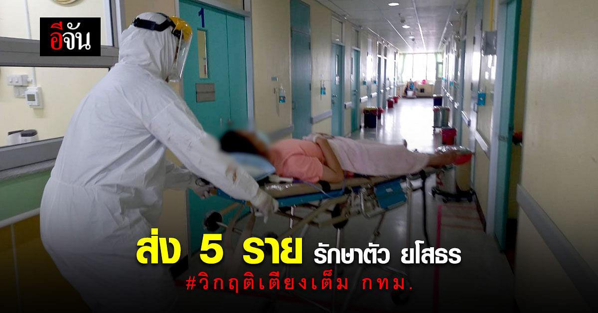 ส่งผู้ป่วย โควิด 5 ราย รักษาตัว ยโสธร