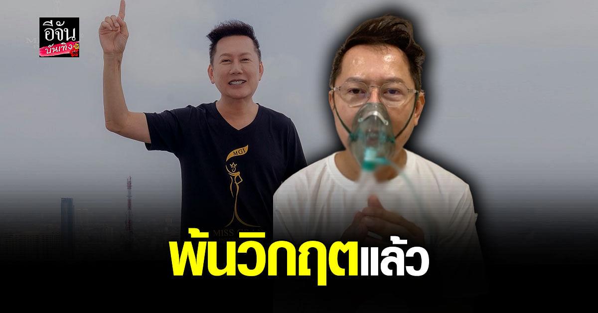 ณวัฒน์ พ้นวิกฤต  ผุดโครงการ ณวัฒน์เพื่อคนไทย ช่วยเหลือคน
