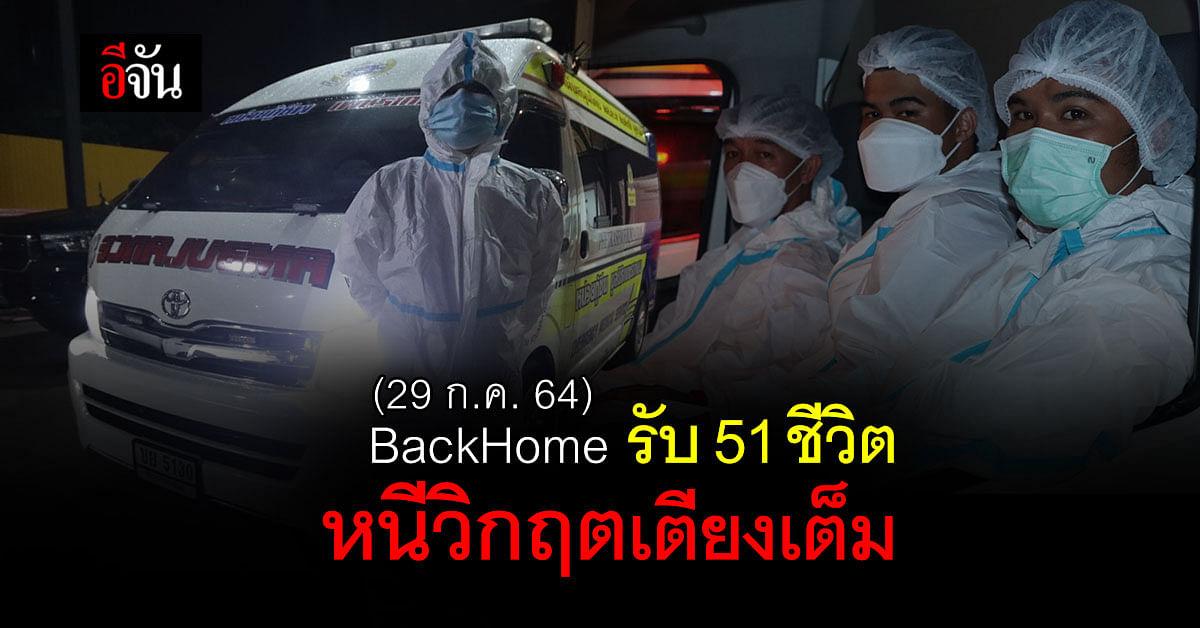 BackHome คืนนี้ รับ 51 ชีวิต สู่ 11 จังหวัด หนีวิกฤตเตียงเต็ม