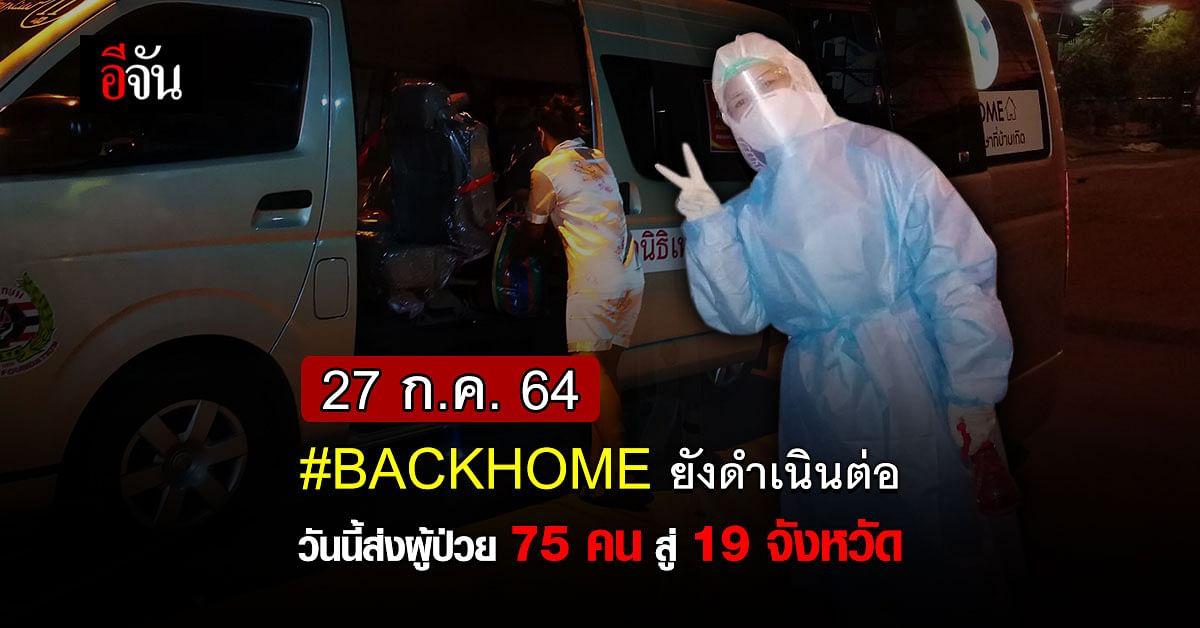 BackHome วันนี้ ส่งผู้ป่วยโควิด 75 คน สู่ 19 จังหวัด