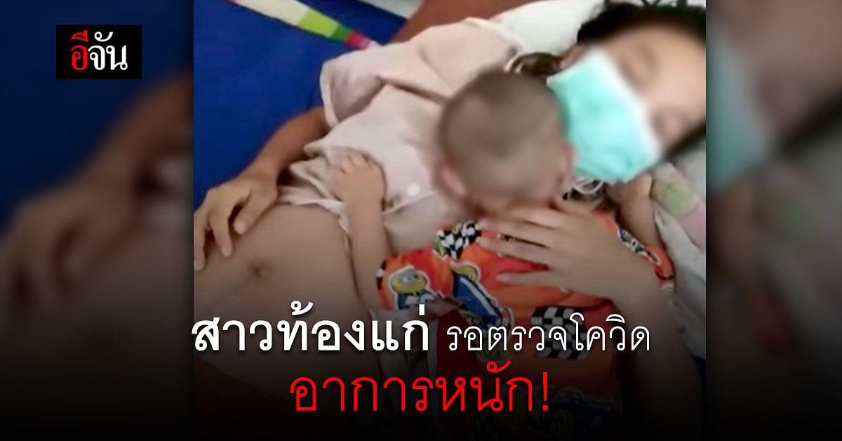ร้องอีจัน สาวท้อง 8 เดือน รอตรวจโควิด ท้องแข็ง ไข้สูง อาการเริ่มแย่