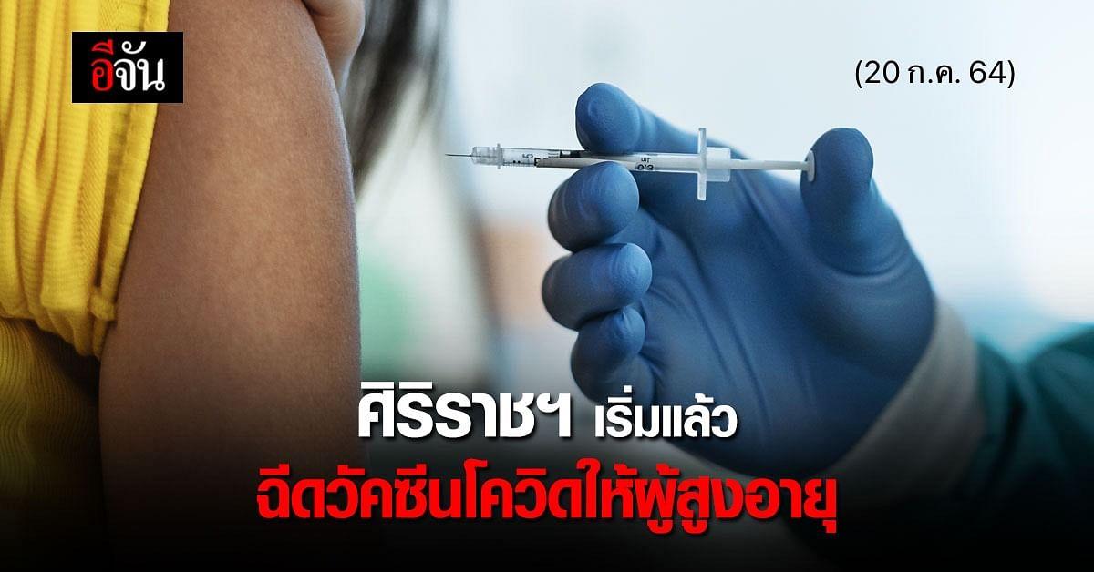 เริ่มแล้ววันนี้ ศิริราชฯ ฉีดวัคซีนโควิด ให้ผู้สูงอายุ วอนมาตามเวลา