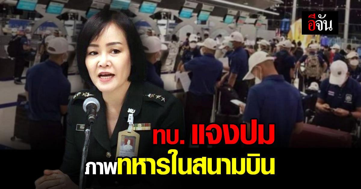 รองโฆษก ทบ. แจงชัด ปมภาพทหารในสนามบิน ลั่น ถูกบิดเบือน