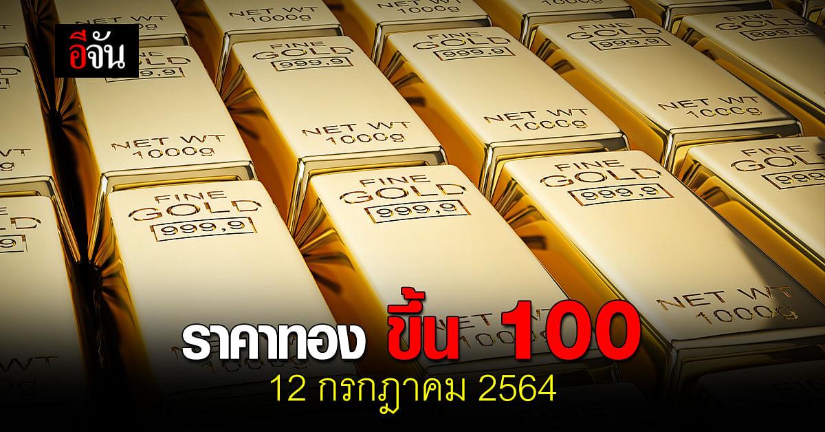 ราคาทองวันนี้ 12 กรกฎาคม 2564 เปิดตลาด ปรับขึ้น 100 บาท