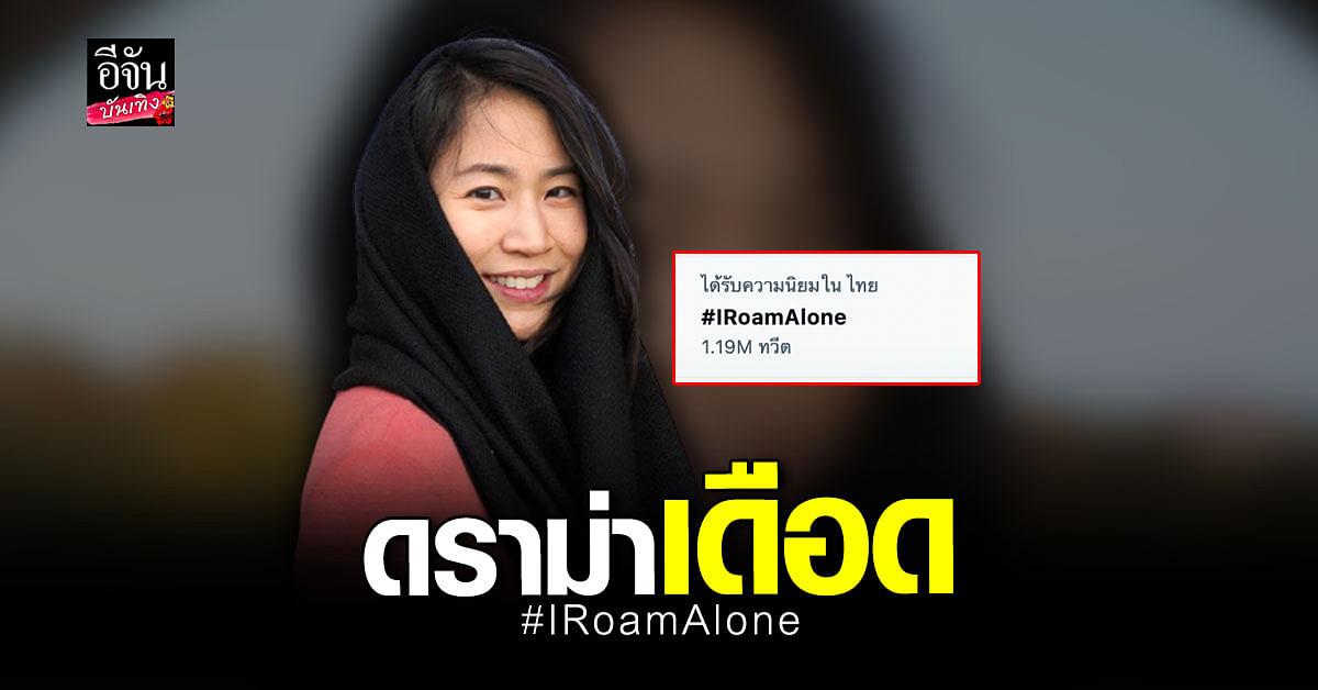 มิ้นท์ IRoamAlone เจอ ดราม่า หลังเดินทางไป อัฟกานิสถาน