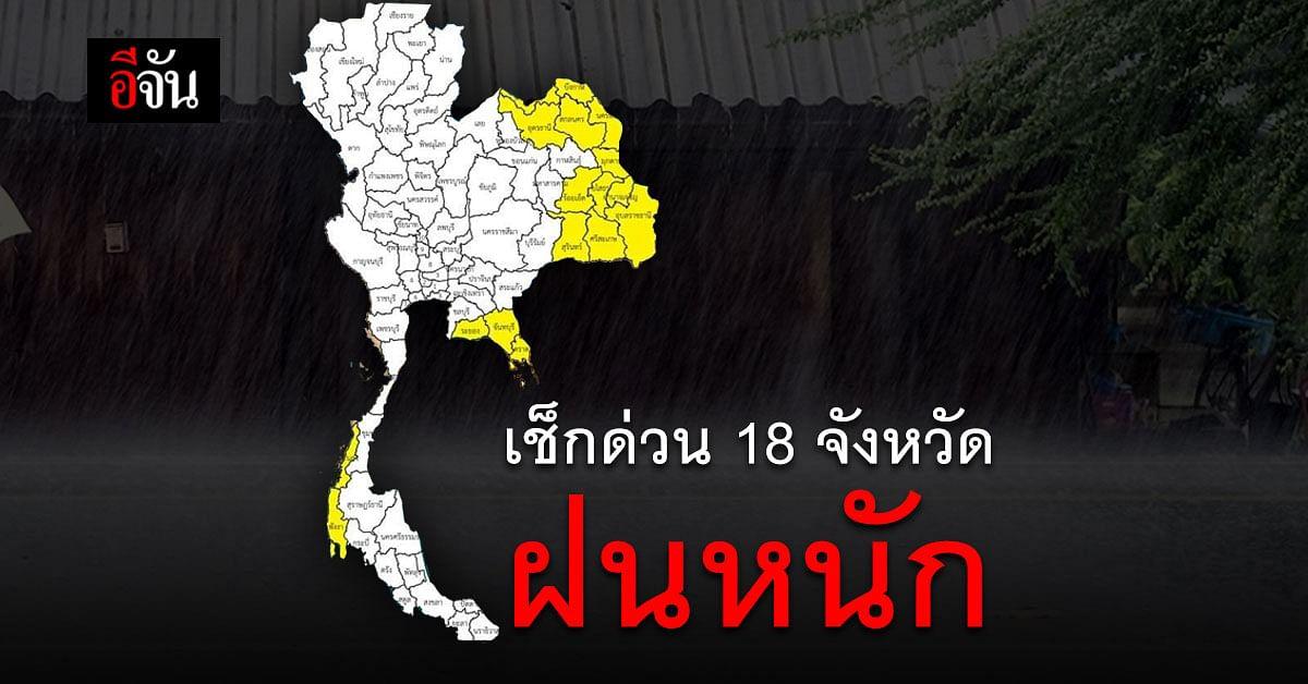 สภาพอากาศวันนี้ ประเทศไทย ฝนเพิ่มขึ้น อีสาน ตะวันออก ใต้ เสี่ยง ฝนตกหนัก