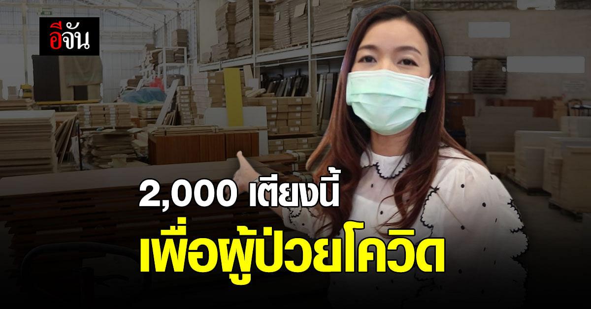 (Video) ซึ้งใจผู้ให้เเละผู้รับ 2,000 เตียงนี้ เพื่อผู้ป่วยโควิด