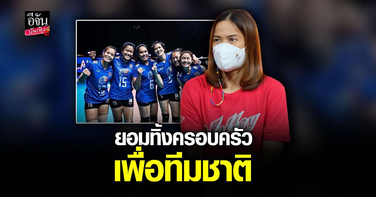 ตัวแทน 6 เซียน เปิดใจ หลังปิดตำนานดรีมทีมแห่งวอลเลย์บอลหญิงไทย