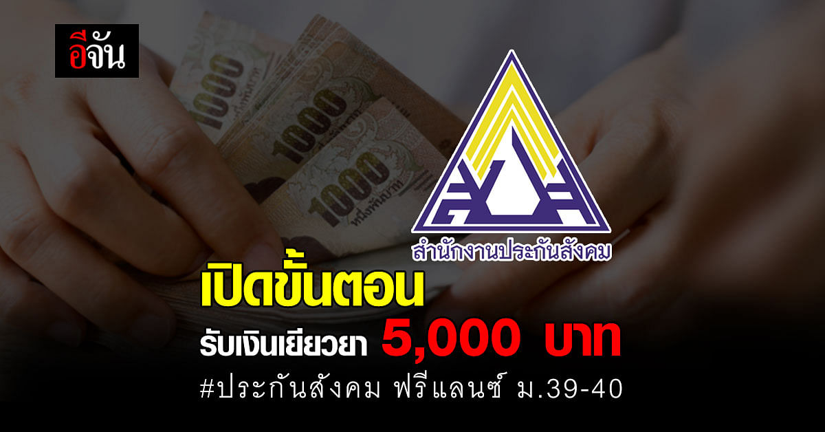ขั้นตอน เตรียมเอกสาร ประกันสังคม ฟรีแลนซ์ ม.39-40 รับเงินเยียวยา 5,000