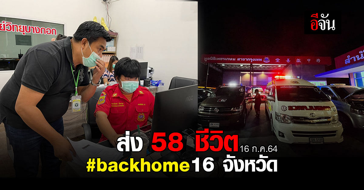 ส่ง 58 ชีวิตป่วย โควิด #backhome 16 จังหวัด