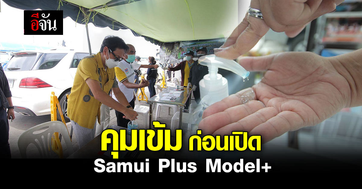 ททท.ตรวจเข้ม ก่อนถึงวันเปิด Samui Plus Model+