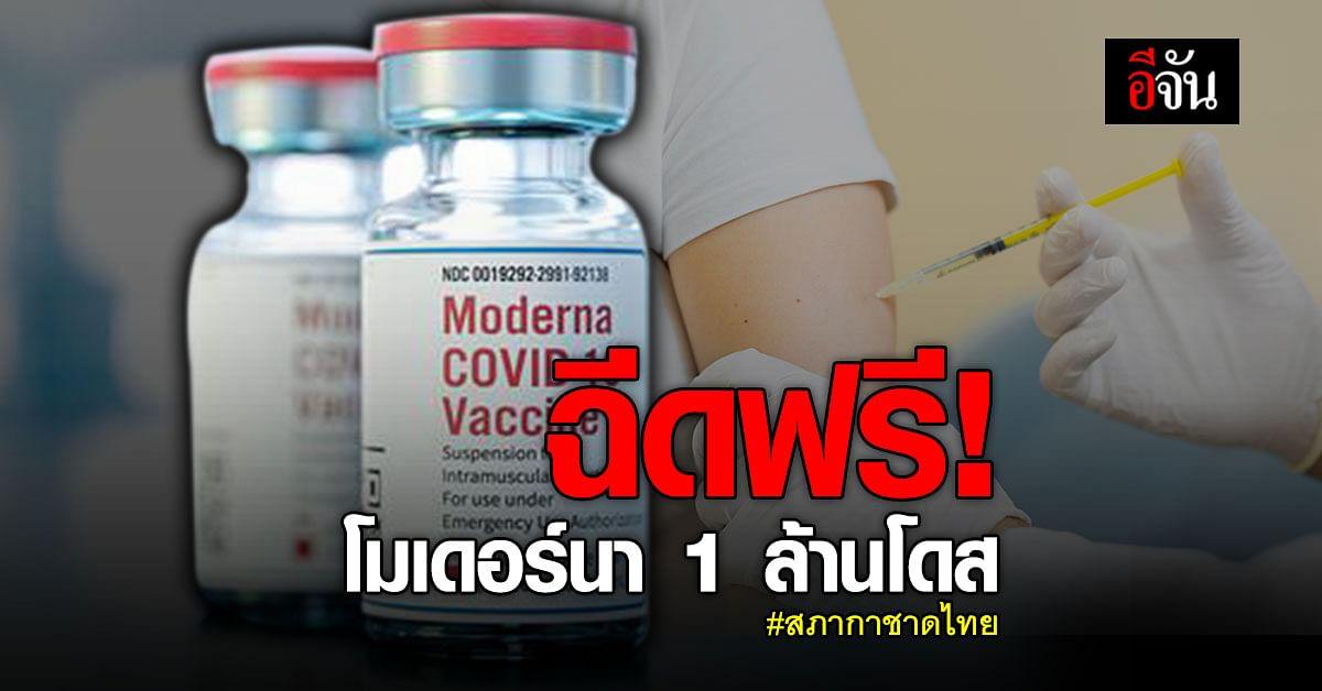ข่าวดี! สภากาชาดไทย เจรจานำเข้า โมเดอร์นา 1 ล้านโดส ฉีดให้ ปชช. ฟรี