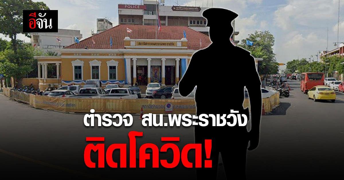 ตำรวจ สน.พระราชวัง ติดโควิด 7 ราย – สั่งกักตัวตำรวจอีก 37 ราย