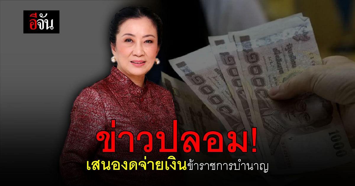 สมาคมภัตตาคารไทย ตอบปม งดเงินเดือนข้าราชการบำนาญ ลั่น เป็นข่าวปลอม