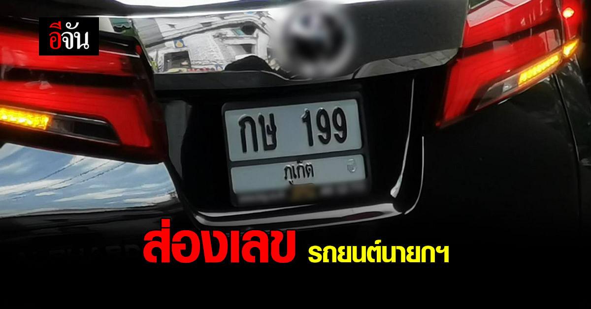 อดใจไม่ได้จริง ส่องเลข รถนายกฯ ตรวจความพร้อม ภูเก็ต โครงการ Phuket Sandbox