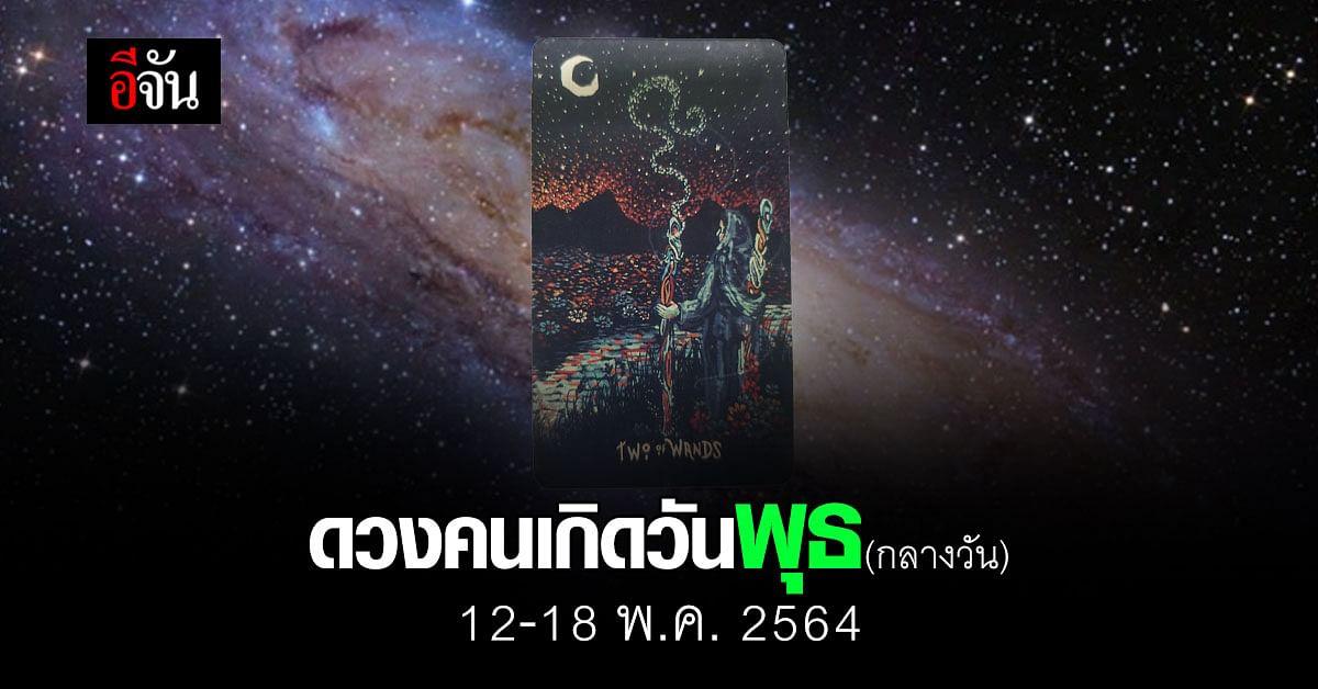 เช็กดวง คนเกิดวันพุธ (กลางวัน) 12-18 กรกฎาคม 2564