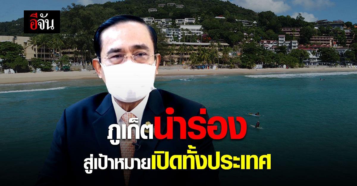 🔊 นายกฯ เผย Phuket Sandbox นำร่อง สู่เป้าหมาย เปิดทั้งประเทศ ภายใน 120 วัน