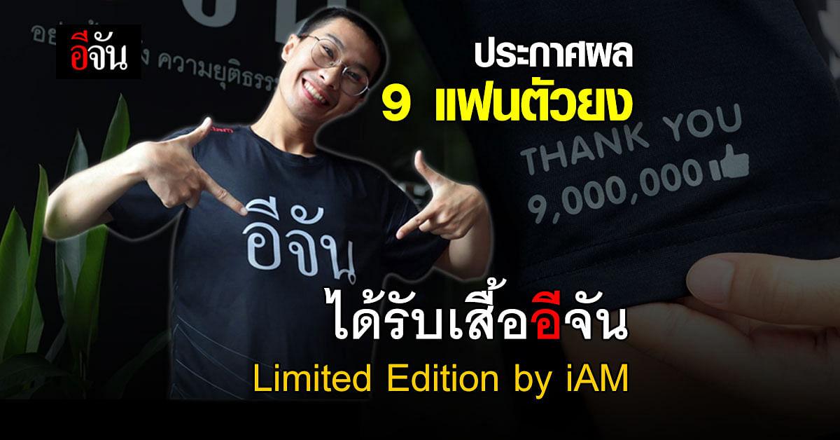 9 แฟนตัวยง ได้รับ เสื้ออีจัน Limited Edition by iAM ฉลอง 9 ล้านไลก์