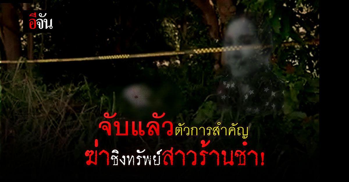 วงจรปิดมัดตัว! 6 ผู้ต้องหา คดีฆ่าชิงทรัพย์ สาวเจ้าของร้านชำ