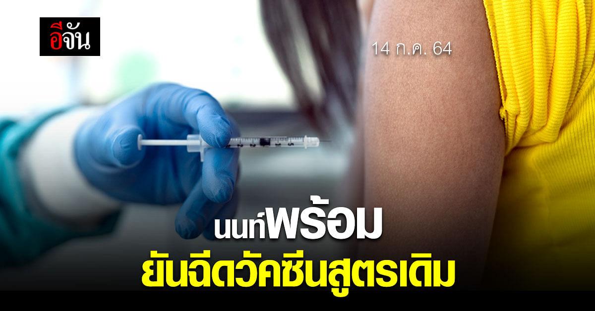 ด่วน! ผู้ลงทะเบียน ฉีดวัคซีนโควิด กับ นนท์พร้อม เปลี่ยนฉีดสูตรเดิม