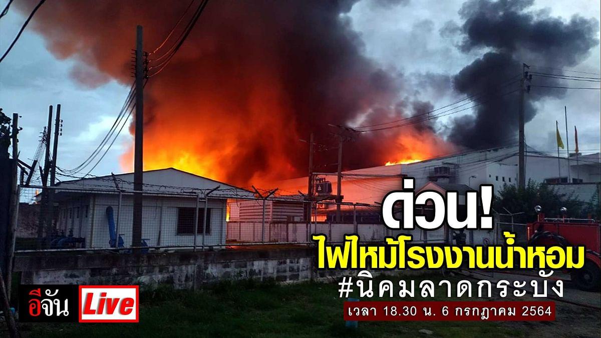 Live Blog : ด่วน! ไฟไหม้โรงงานน้ำหอม นิคมลาดกระบัง