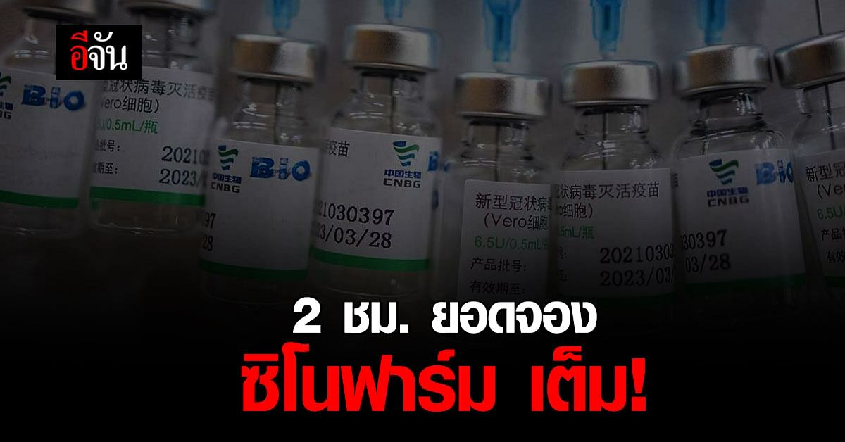 ปชช.แห่จองวัคซีน ซิโนฟาร์ม เต็ม 60,000 ราย ภายใน 2 ชั่วโมง
