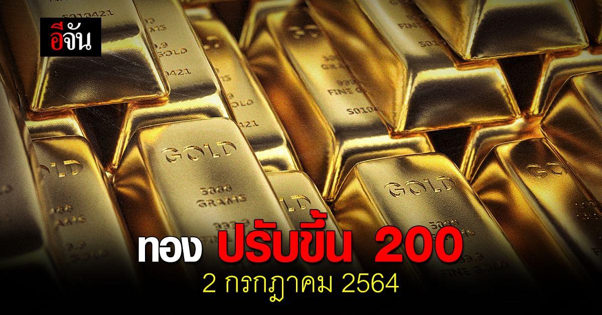 ราคาทองวันนี้ 2 กรกฎาคม 2564 เปิดตลาด พุ่งต่อเนื่อง ปรับขึ้น 200 บาท