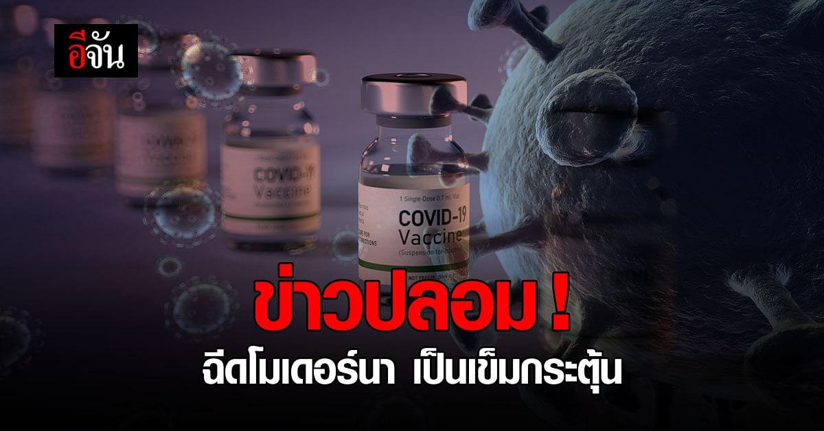 ฉีดวัคซีนโมเดอร์นา เป็นเข็มกระตุ้น ศิริราช แจง เป็นข่าวบิดเบือน อย่าแชร์!