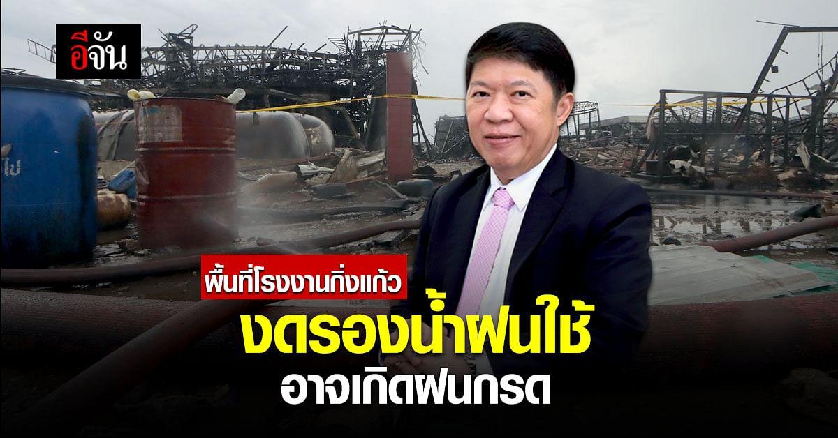 ไฟไหม้โรงงานกิ่งแก้ว เสี่ยงเกิดฝนกรด กรมอนามัย แนะชาวบ้านงดรองน้ำใช้