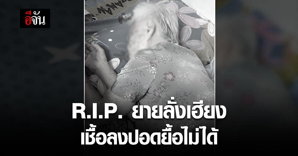 หลานชายแจ้ง ยายลั่งเฮียง เชื้อลงปอด เสียชีวิตแล้ว