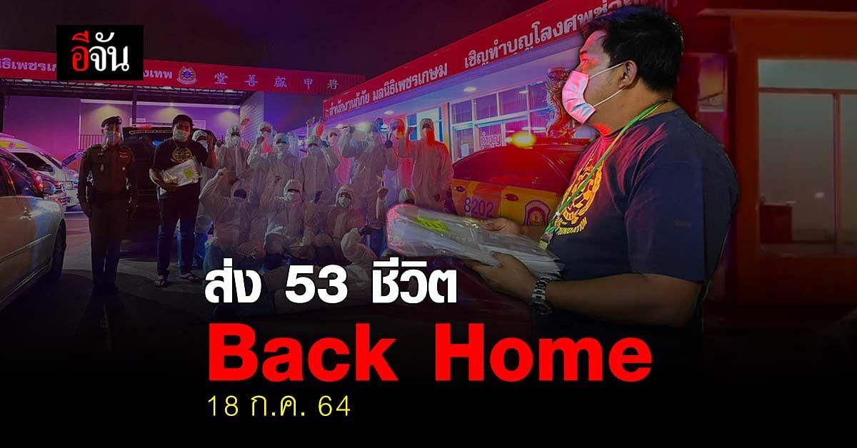 ส่ง 53 ชีวิต Back Home 15 จังหวัด