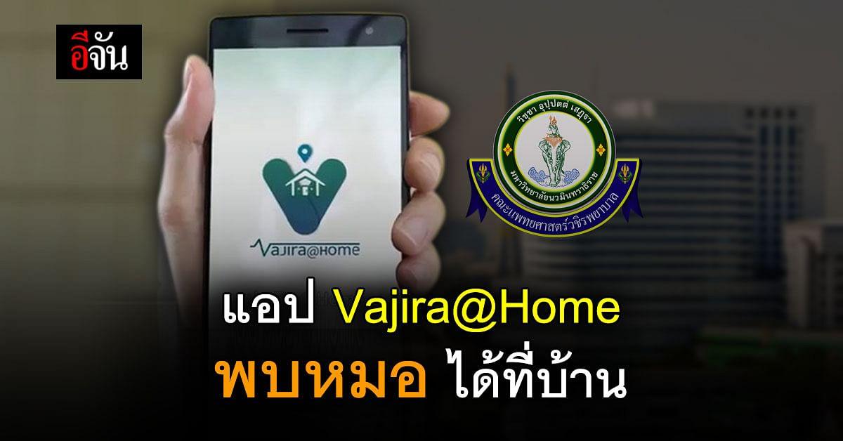 """รพ. วชิรพยาบาล เปิดตัวแอป """"Vajira@Home"""" พบหมอที่บ้าน"""