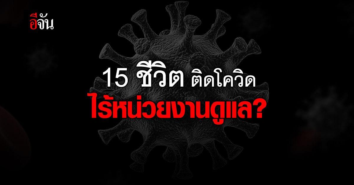 น่าเศร้า!  15 ชีวิต ติดโควิด รอรักษา อยู่รวมคนไม่ติดเชื้อ