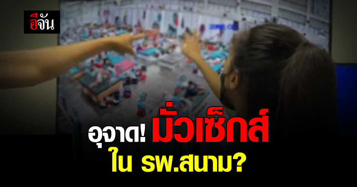 (Video) มั่วเซ็กส์ ใน รพ.สนาม?