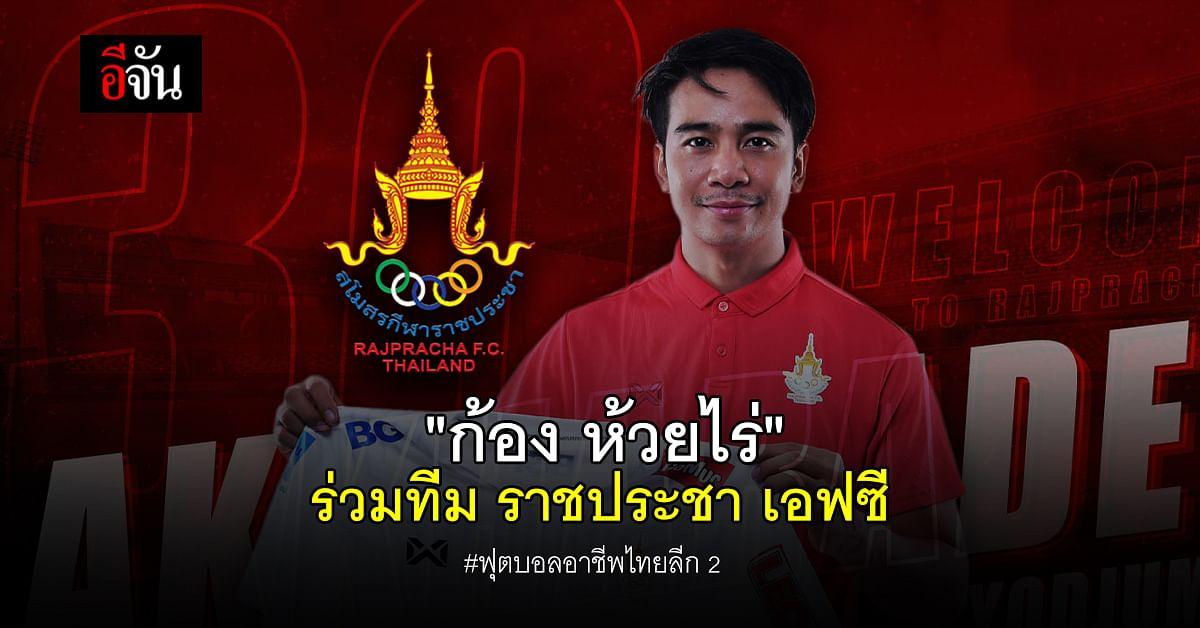 ก้อง ห้วยไร่ ลงแข่ง ฟุตบอลอาชีพ ร่วมทีม ราชประชา เอฟซี ลุยศึกไทยลีก 2