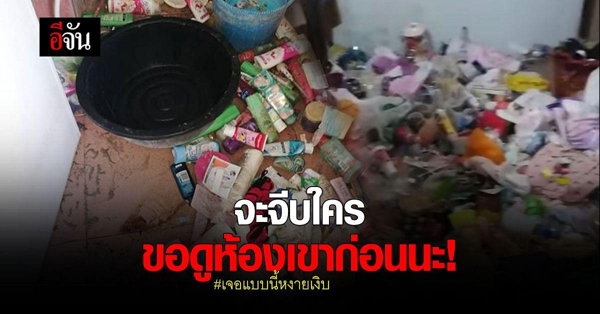 (Video) ดูแล้ว ระวังอ้วก! หนีค่าเช่า ทิ้งขยะเกลื่อนห้อง
