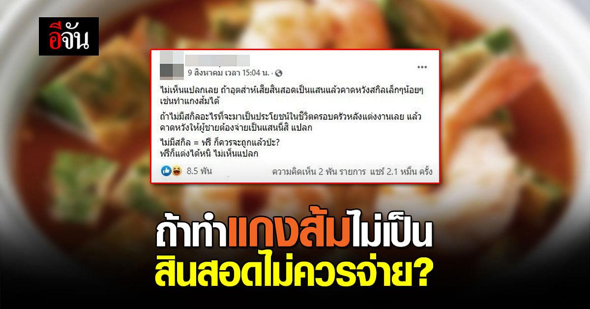 โซเชียลระอุ จวกโพสต์หนุ่ม อ้างค่าสินสอดควรฟรี ถ้าทำแกงส้มไม่ได้