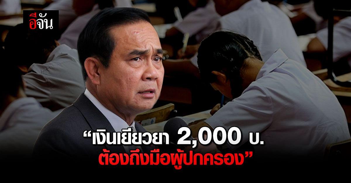 นายกรัฐมนตรี กำชับ เงินเยียวยา 2,000 บ. ต้องถึงมือผู้ปกครอง