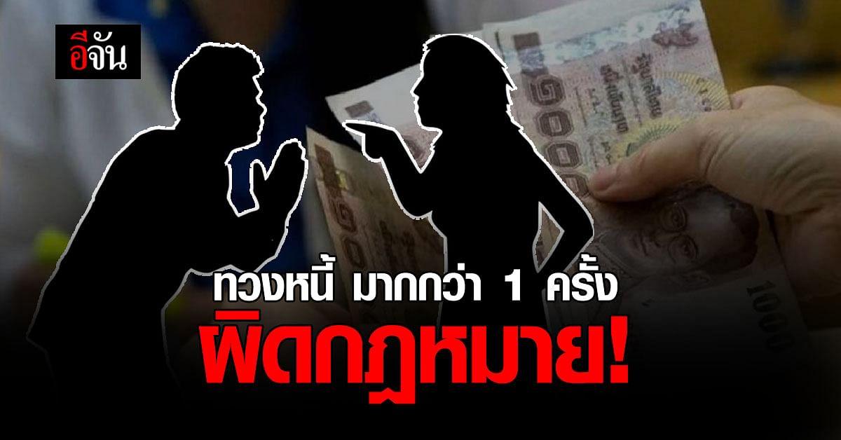 มหาดไทย เผย ทวงหนี้ มากกว่า 1 ครั้ง ผิดกฎหมาย เจอแจ้งตำรวจได้