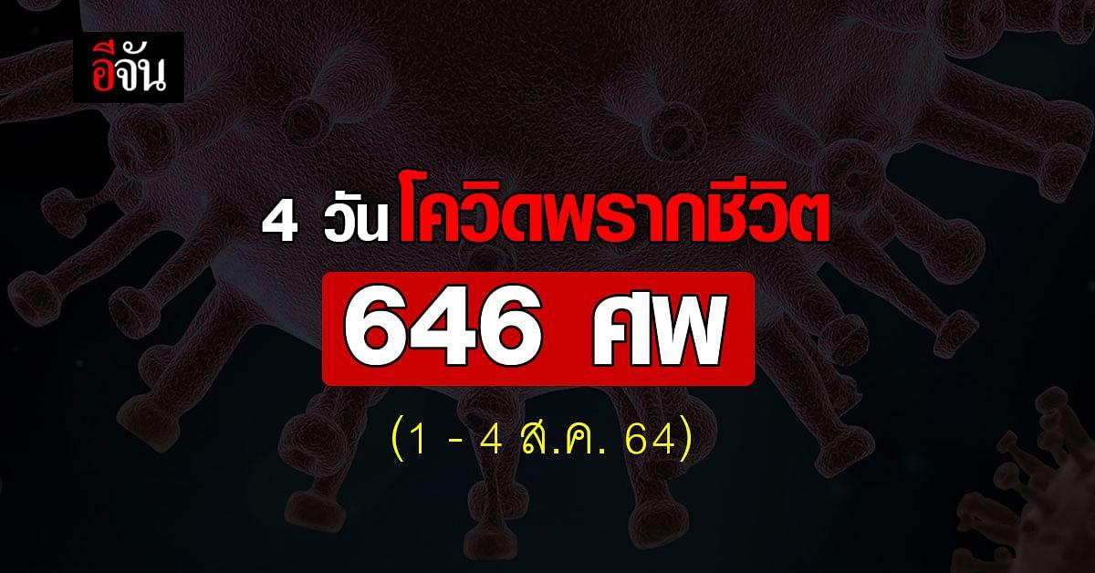 วิกฤติ โควิดในไทย เพียง 4 วัน ติดเชื้อใหม่ กว่า 7 หมื่นคน คนตาย 646 ศพ