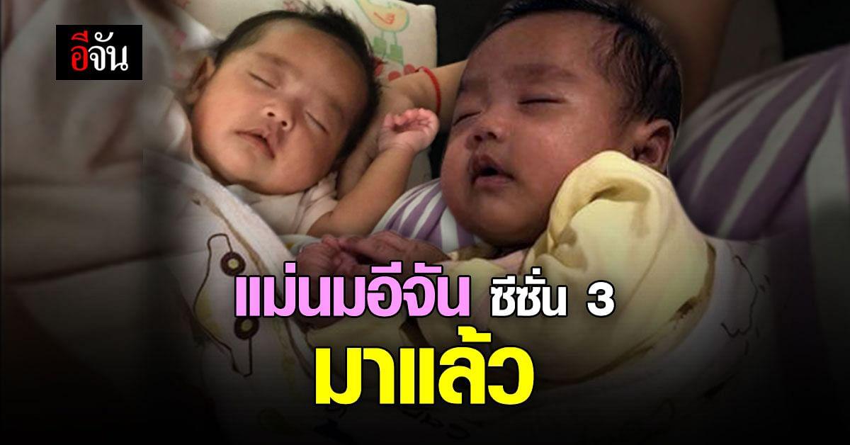 โครงการแม่นมอีจัน ซีซั่น 3 มาแล้ว! แม่กักตัวลูกอดนม