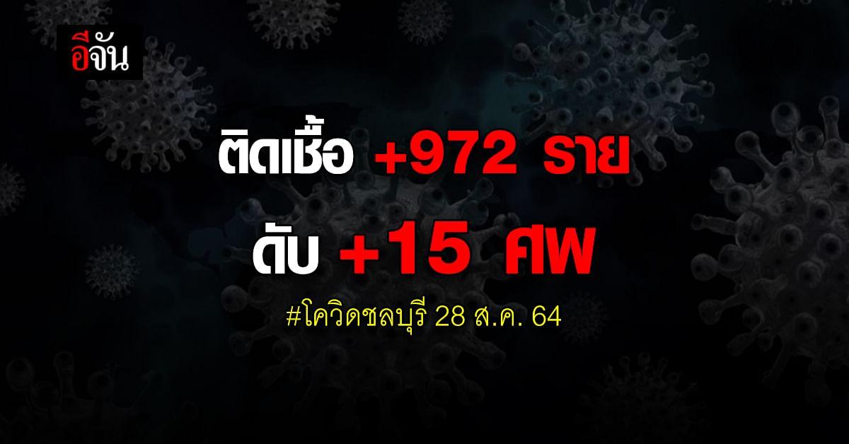 โควิดชลบุรี ผู้ติดเชื้อโควิด รายใหม่ 972 ราย ดับเพิ่ม 15 ศพ
