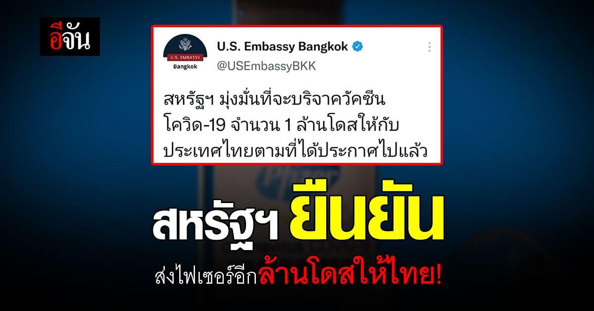สถานฑูตสหรัฐอเมริกา ทวิตข้อความ ยืนยัน ส่งไฟเซอร์ล้านโดสให้ไทย