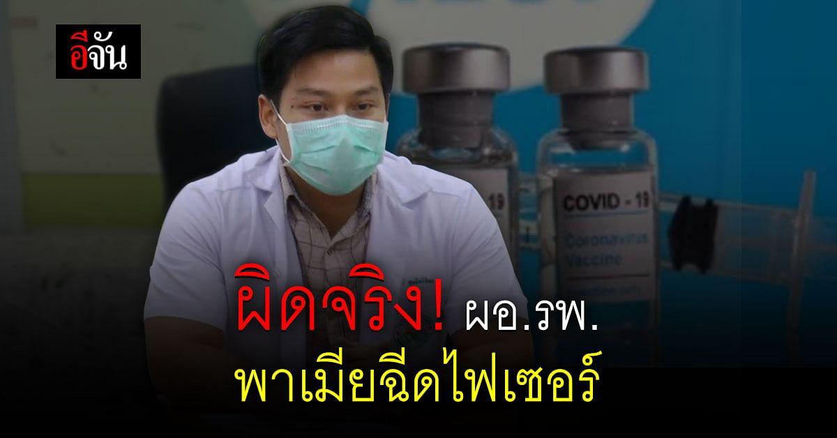 ผิดเงื่อนไขจริง! ผอ.รพ.เฉลิมพระเกียรตินครราชสีมาพาเมียฉีดวัคซีนไฟเซอร์