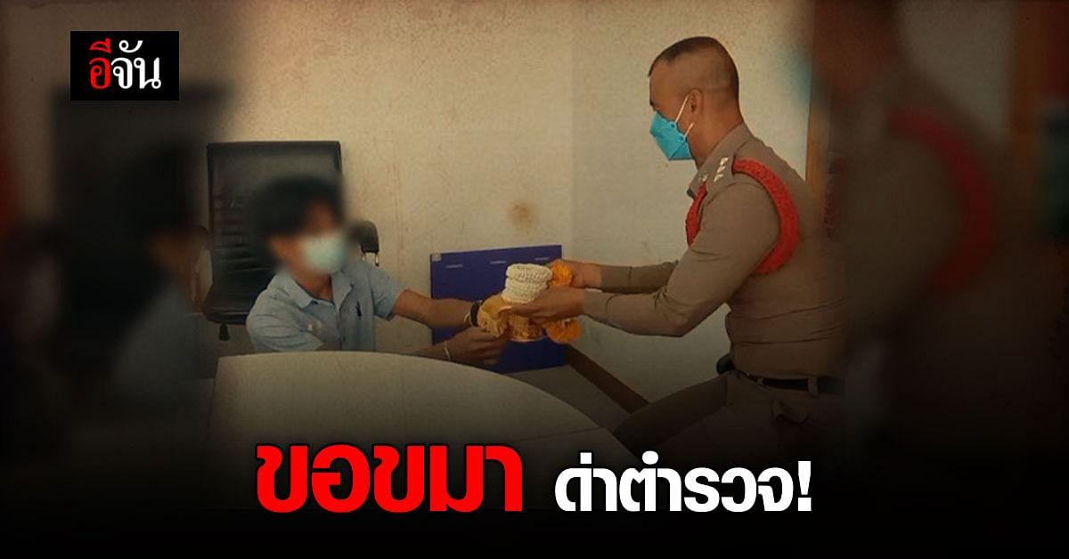 (Video) 10 นิ้วพนม ก้มลงกราบ! บทสรุป วัยรุ่นเก๋า ท้าต่อยตำรวจ