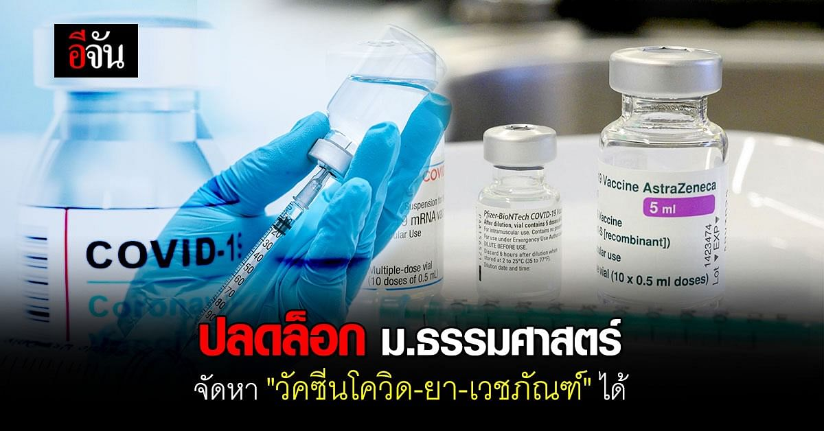 """ปลดล็อก ม.ธรรมศาสตร์ จัดหา """"วัคซีนโควิด-ยา-เวชภัณฑ์"""" ได้"""